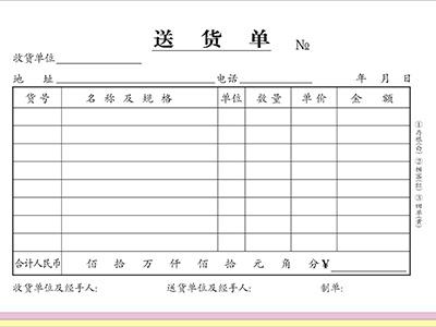 貴陽報表印刷