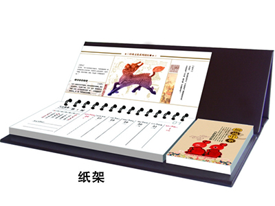 台历印刷厂