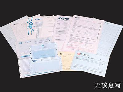 貴州票據印刷