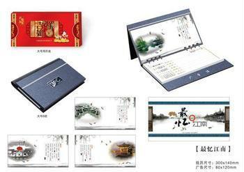 贵州精品台历设计