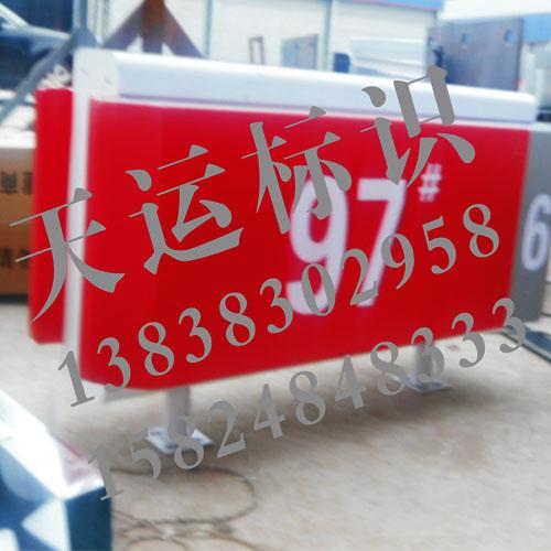 中国石化油品灯箱制作