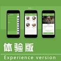 微信公众平台――体验版