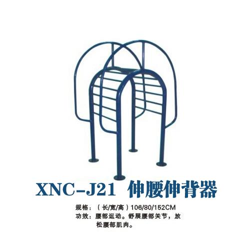 郑州户外健身器材厂