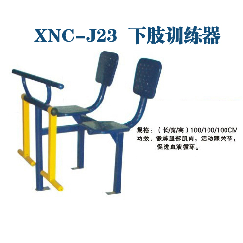 郑州健身器材厂