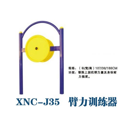 郑州臂力训练器厂家