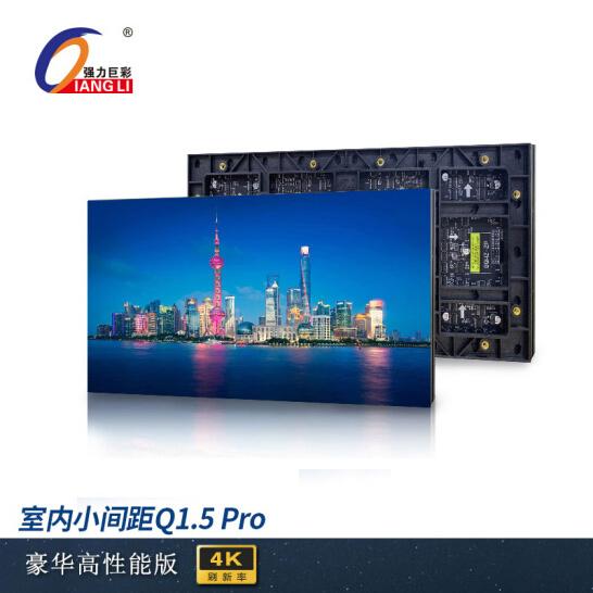 强力巨彩-Q1.5-Pro室内全彩led昄���屏广告屏大屏�q? /> </div>  <p>强力巨彩-Q1.5-Pro室内�?/p>  </a>  </li>  <li> <a href=