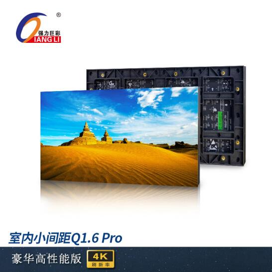 强力巨彩-Q1.6-Pro室内全彩led昄���屏小间距大屏�q? /> </div>  <p>强力巨彩-Q1.6-Pro室内�?/p>  </a>  </li>  <li> <a href=