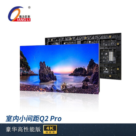 强力巨彩 Q2 Pro 室内全彩led昄���屏电子屏大屏�q�高清大屏幕