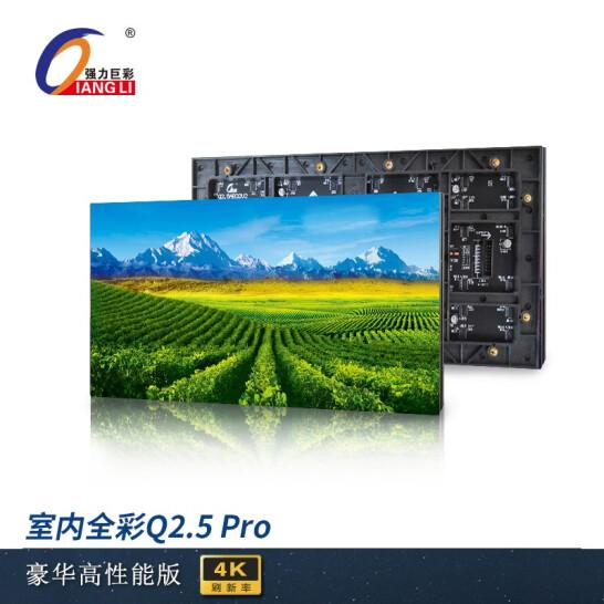 强力巨彩 Q2.5 Pro室内全彩led昄���屏电子广告高清屏�q? /> </div>  <p>强力巨彩 Q2.5 Pro室内�?/p>  </a>  </li>  <li> <a href=
