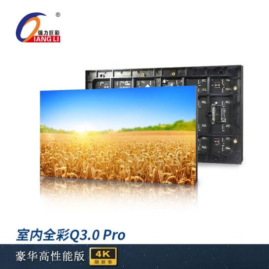 强力巨彩 Q3.0 pro室内全彩led昄���屏电子广告屏高清大屏