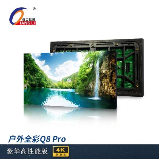 强力巨彩 Q8 Pro 户外表脓全彩LED昄���屏广告电子屏高亮