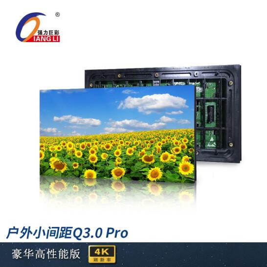强力巨彩Q3.0 Pro 户外全彩led昄���屏电子广告屏大屏�q? /> <p>强力巨彩Q3.0 Pro</p>  </a> </li>  <li> <a href=