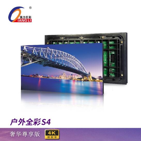 强力巨彩 S4 户外表脓全彩led昄���屏广告屏电子屏大屏幕