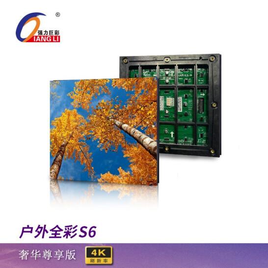 强力巨彩 S6 户外表脓全彩led昄���屏广告屏电子屏大屏幕