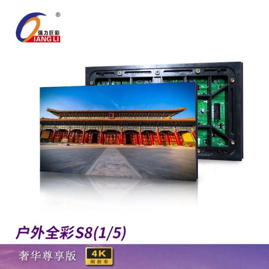 强力巨彩 S8 户外表脓全彩led昄���屏广告屏电子屏大屏幕