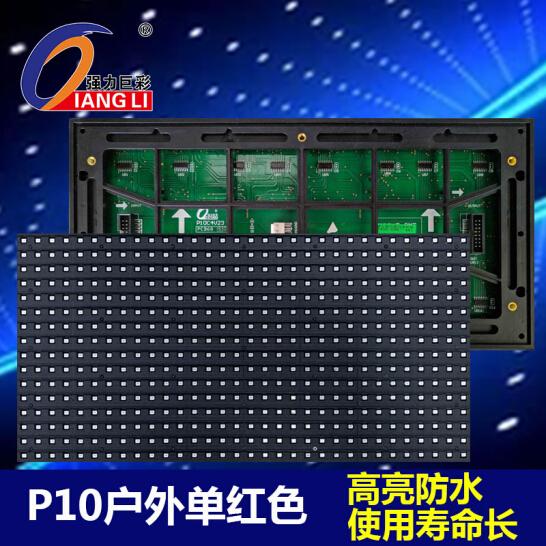强力巨彩 户外表脓 P10单红 Led昄���屏防水广告屏门头屏走字屏 模组