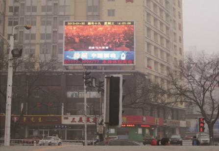 保定市裕華路與建華大街交口佰盛國際LED