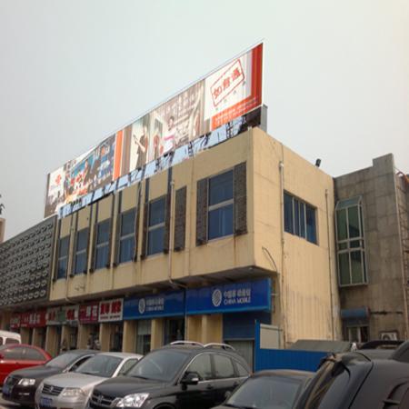 唐山市新华道西山口俱乐部楼顶三面翻