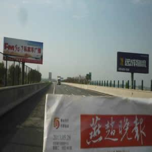 京昆高速K264+400下行