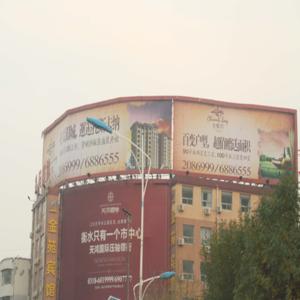 人民路与红旗大街交口楼顶大牌