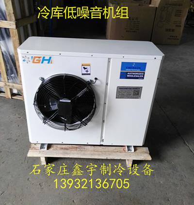 石家庄制冷机组设备