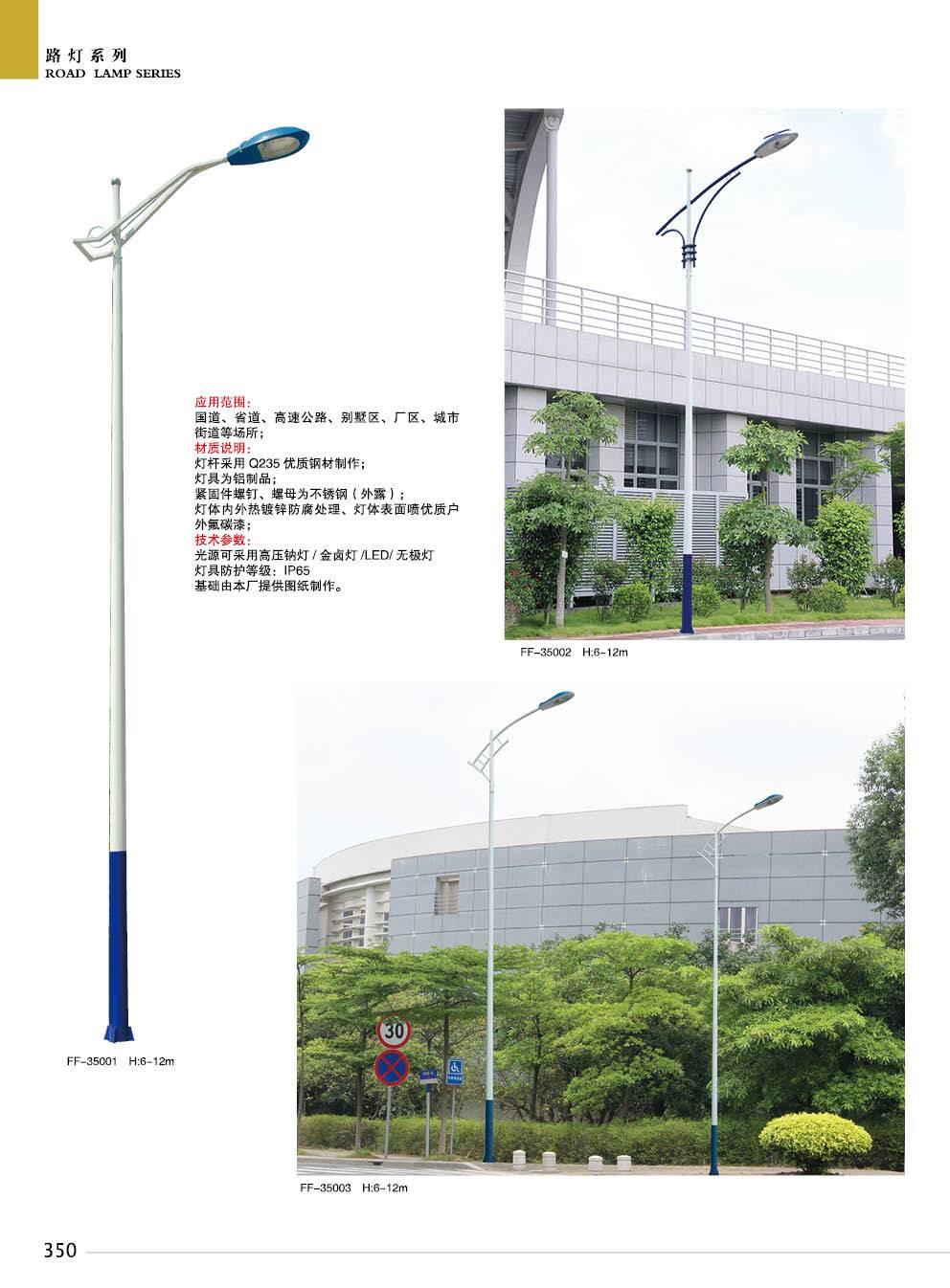 貴陽道路燈生產廠家