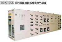 GCK,GCL系列低压抽出式电气设备