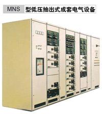 MNS型低压抽出式成套电气设备