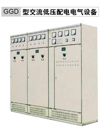 GGD型交流低压配电电气设备