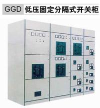 GGD低压固定分隔式开关柜