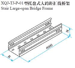 托盘式大跨距汇线桥架