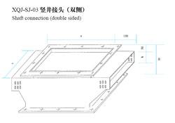 XQJ-SJ-03竖井接头(双侧)