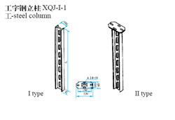 工字钢立柱XQJ-I-1