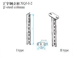 丁字钢立柱XQJ-I-2