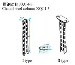 槽钢立柱XQJ-I-3
