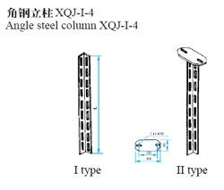 角钢立柱XQJ-I-4