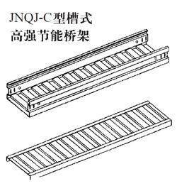 JNQJ-C型槽式高强节能桥架