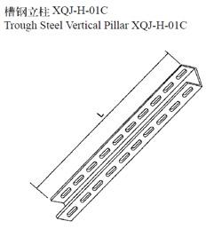 槽钢立柱XQJ-H-01C