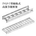 JNQJ-T型梯级式高强节能桥架