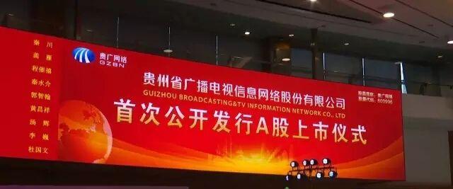 貴州光電網絡