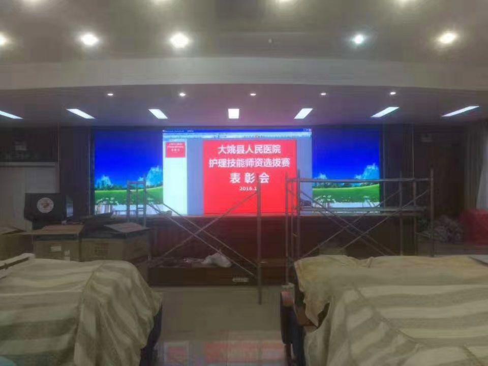 楚雄大姚人民医院