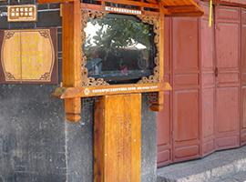 麗江古城信息發布係統