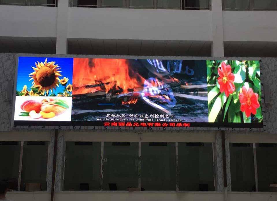 貴州興義公積金中心LED大屏幕