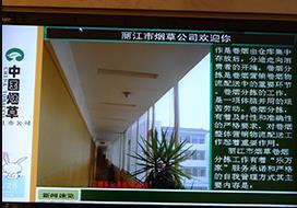 丽江烟草信息发布系统