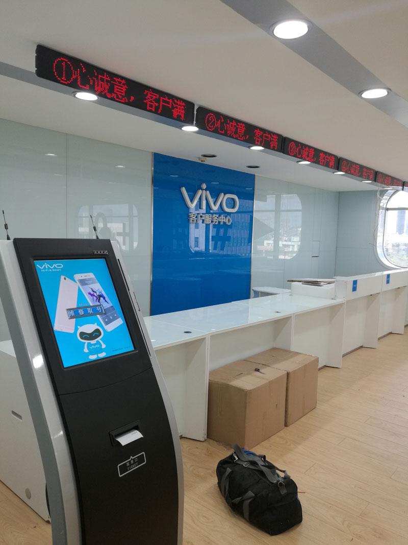 VIVO售後中心叫號係統