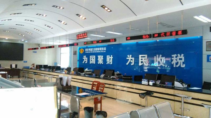 德宏盈江税局叫号系统