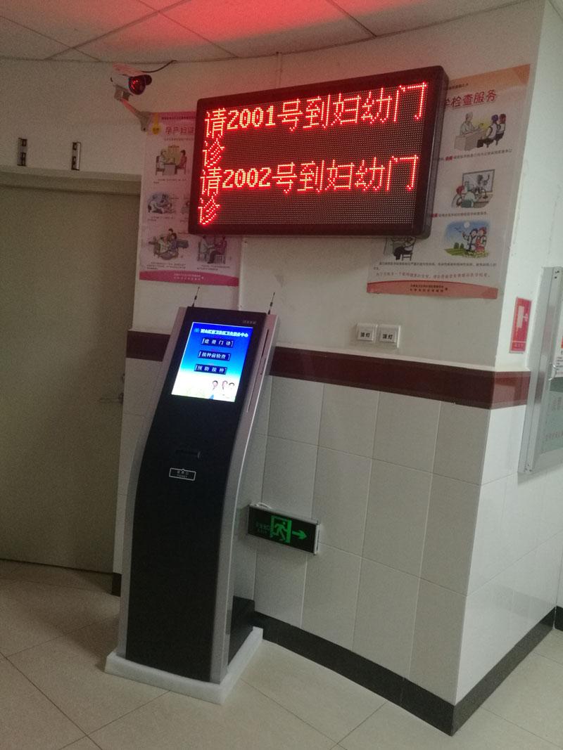 文山社区卫生服中心取号机