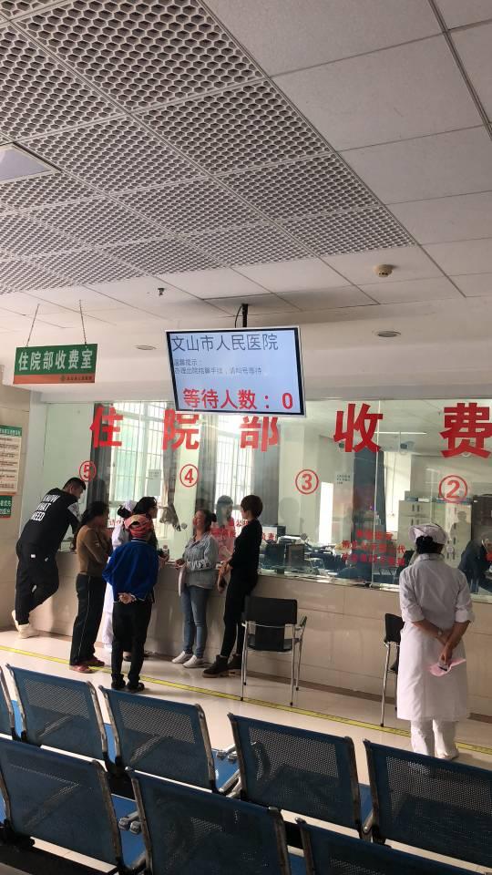 文山市人民医院