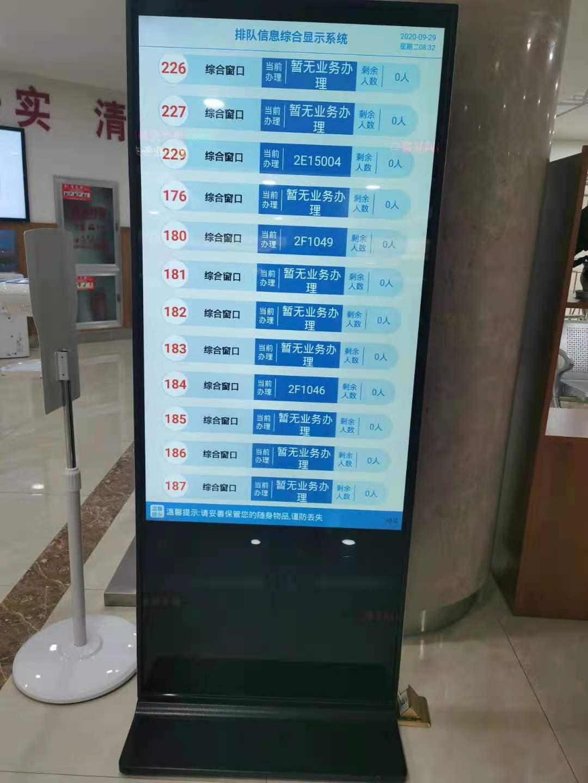 排队信息综合显示系统