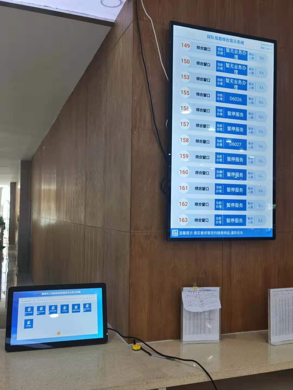 排队信息显示系统